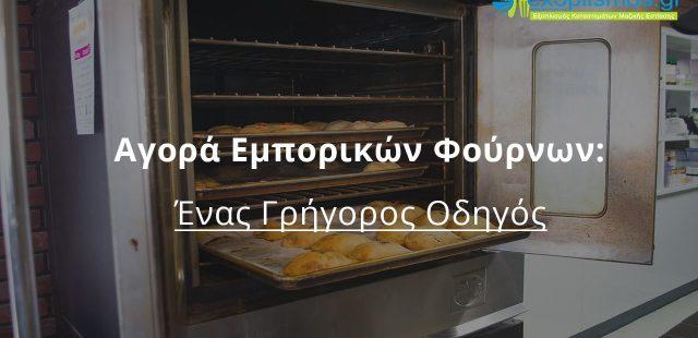 Αγορά Εμπορικών Φούρνων: Ένας Γρήγορος Οδηγός Για Ιδιοκτήτες Εστιατορίων