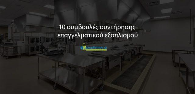 10 συμβουλές συντήρησης επαγγελματικού εξοπλισμού