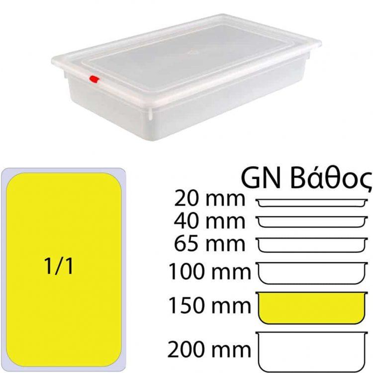 Εικόνα από Δοχείο Τροφίμων PP, χωρίς καπάκι, GN1/1 (325 x 530mm) - ύψος 150mm, KAPP